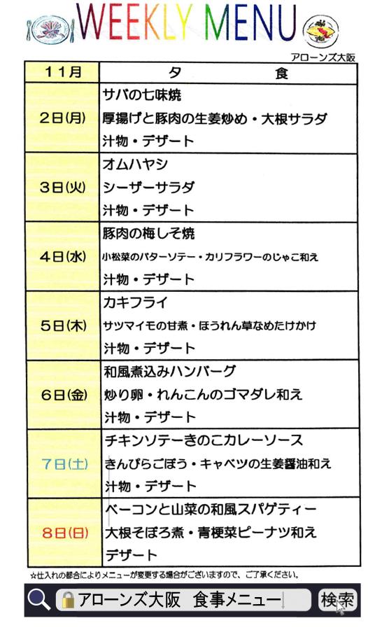 アローンズ大阪 夕食メニュー11月2日~11月8日
