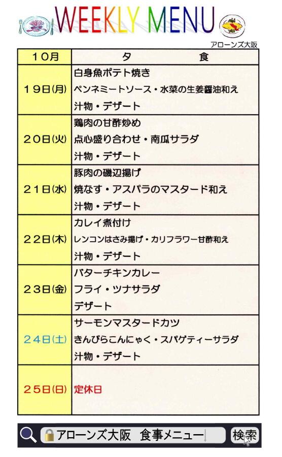 アローンズ大阪 夕食メニュー10月19日~10月25日