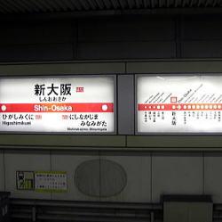 アローンズ大阪は新大阪駅まで徒歩圏内