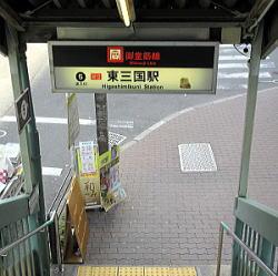 アローンズ大阪は東三国駅が近く