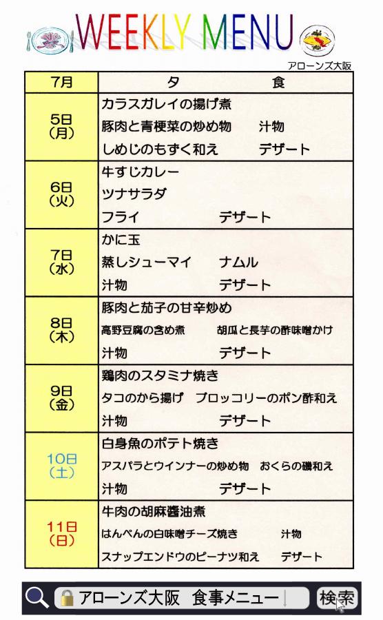 アローンズ大阪 夕食メニュー7月5日~7月11日