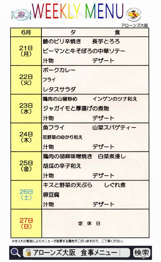 アローンズ大阪 夕食メニュー6月21日~6月27日