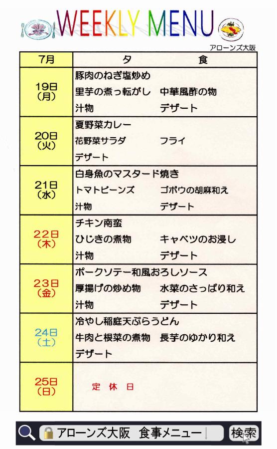 アローンズ大阪 夕食メニュー7月19日~7月25日