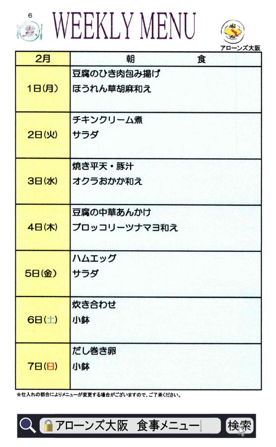 アローンズ大阪 朝食メニュー2月1日~2月7日