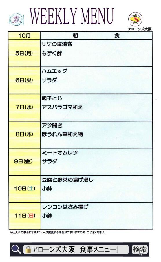 アローンズ大阪 朝食メニュー10月5日~10月11日