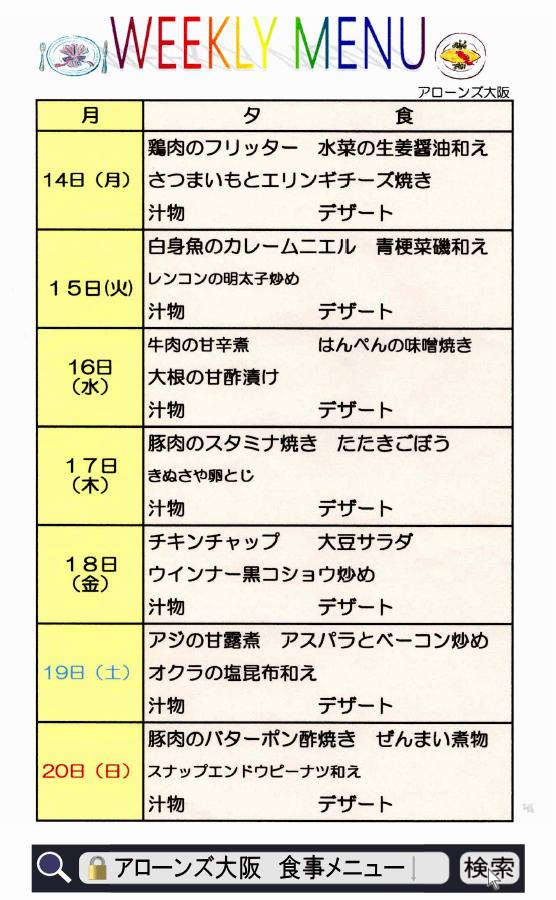 アローンズ大阪 夕食メニュー6月14日~6月20日