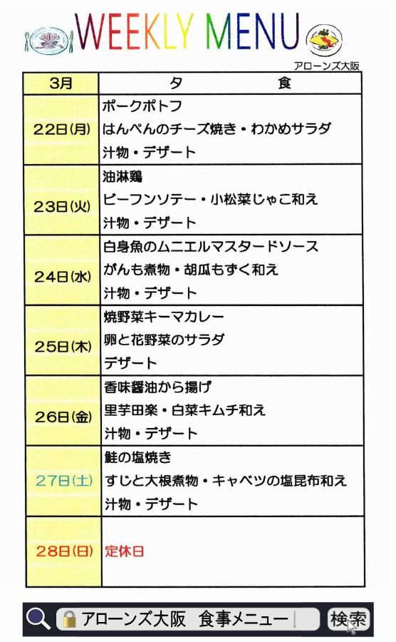 アローンズ大阪 夕食メニュー3月22日~3月28日