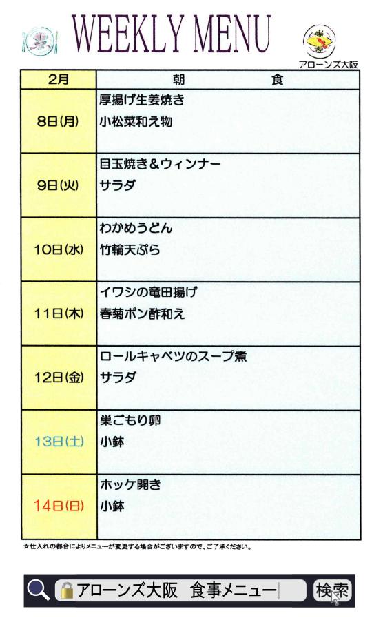 アローンズ大阪 朝食メニュー2月8日~14日