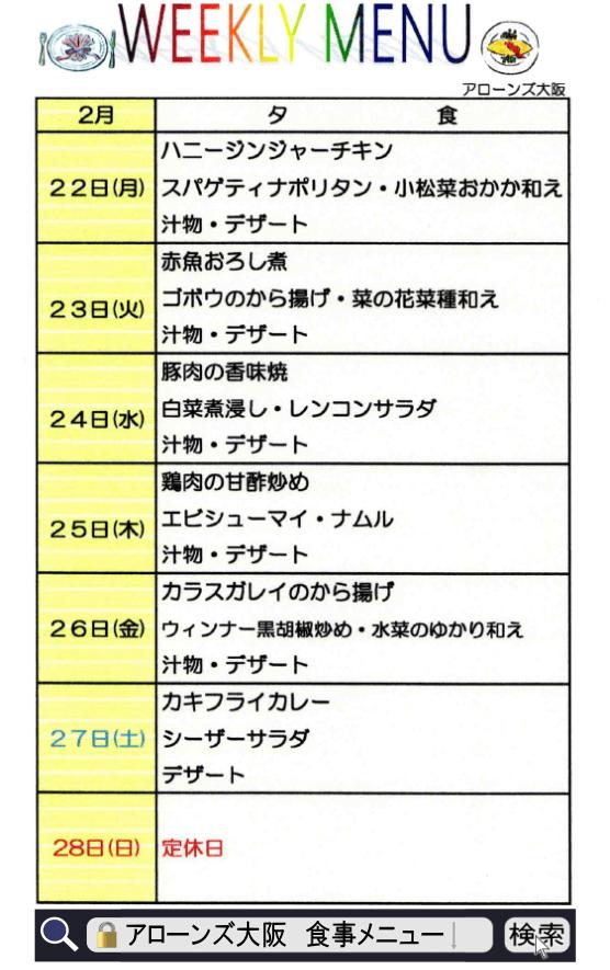 アローンズ大阪 夕食メニュー2月22日~28日