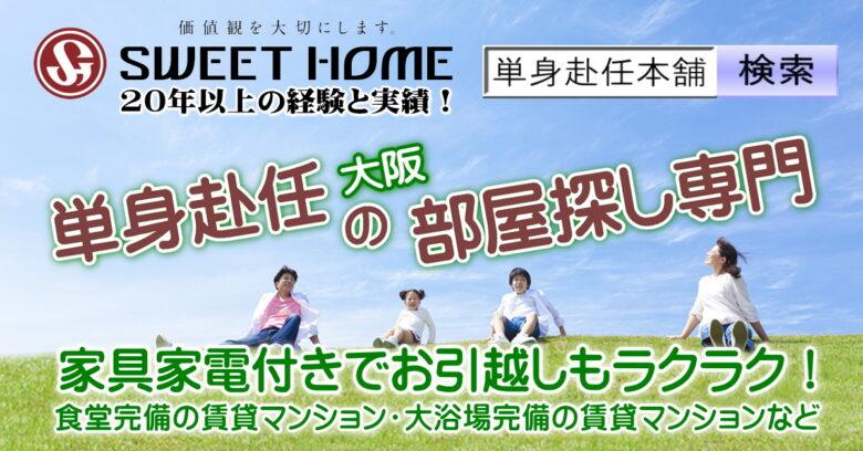 大阪 単身赴任の家具付き食事付き賃貸専門家